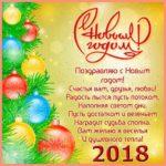 Открытка новый год 2018 партнерам скачать бесплатно на сайте otkrytkivsem.ru