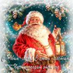 Открытка новый год дед мороз скачать бесплатно на сайте otkrytkivsem.ru