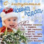 Открытка новый год мальчик скачать бесплатно на сайте otkrytkivsem.ru