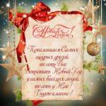 Открытка новогоднее приглашение скачать бесплатно на сайте otkrytkivsem.ru