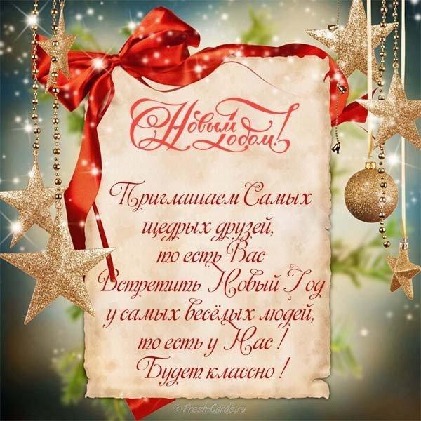 Открытка приглашение на новый год прикольная