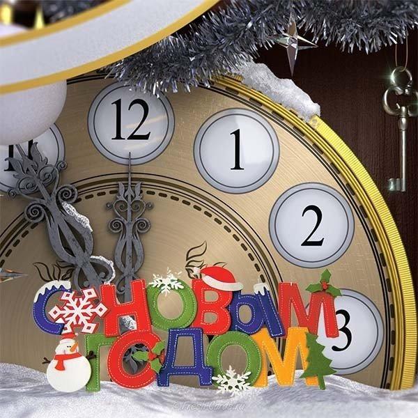 Новый год открытки часы