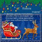 Открытка новогодняя электронная скачать бесплатно на сайте otkrytkivsem.ru