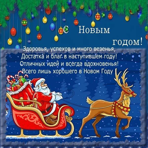 День, электронная открытка новогодняя