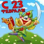 Открытка о 23 февраля скачать бесплатно на сайте otkrytkivsem.ru