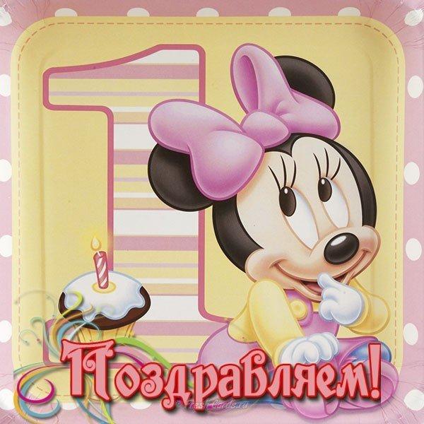 Поздравления для девочки 1 год прикольные