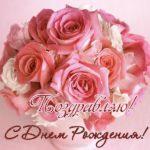 Открытка однокласснице с днем рождения скачать бесплатно на сайте otkrytkivsem.ru
