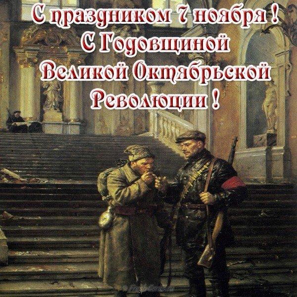 otkrytka oktyabrskaya revolyutsiya goda