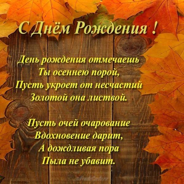 Поздравления женщине с днем рождения осенью