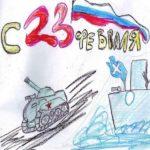 Открытка от детей на 23 скачать бесплатно на сайте otkrytkivsem.ru