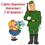 Открытка от ребенка на 23 скачать бесплатно на сайте otkrytkivsem.ru