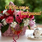 Открытка от внука бабушке на юбилей скачать бесплатно на сайте otkrytkivsem.ru