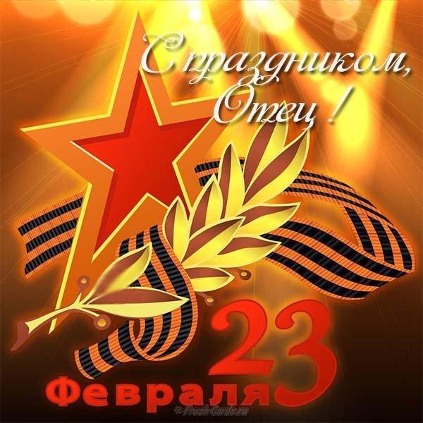Открытка отцу на 23 февраля скачать бесплатно на сайте otkrytkivsem.ru