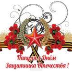 Открытка папам к 23 февраля от детей скачать бесплатно на сайте otkrytkivsem.ru