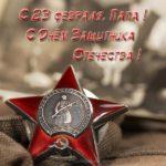 Открытка папе на 23 от детей скачать бесплатно на сайте otkrytkivsem.ru