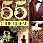 Открытка папе на 55 скачать бесплатно на сайте otkrytkivsem.ru
