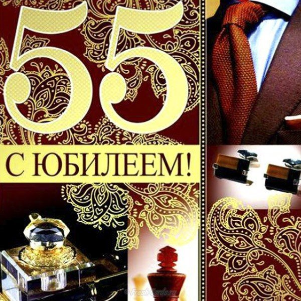Модули открытки, картинка с 55-летием мужчине