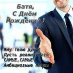 Открытка папе на день рождения от сына скачать бесплатно на сайте otkrytkivsem.ru