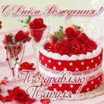 Открытка папуля с днем рождения скачать бесплатно на сайте otkrytkivsem.ru