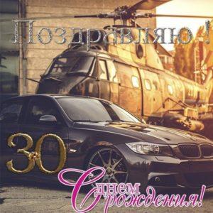 Открытка парню 30 лет скачать бесплатно на сайте otkrytkivsem.ru