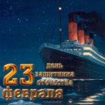 Открытка пароход к 23 февраля скачать бесплатно на сайте otkrytkivsem.ru