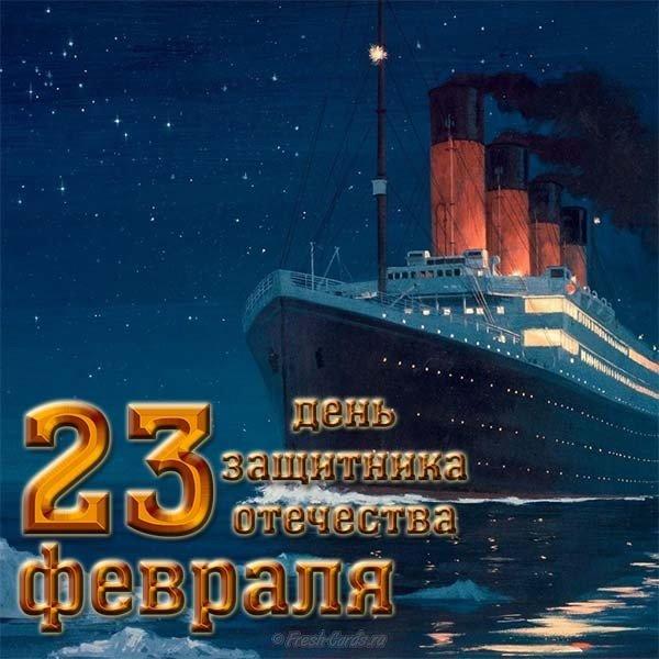 Поправляйся открытка, корабль открытка с 23 февраля