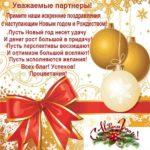 Открытка партнерам с новым годом скачать бесплатно на сайте otkrytkivsem.ru