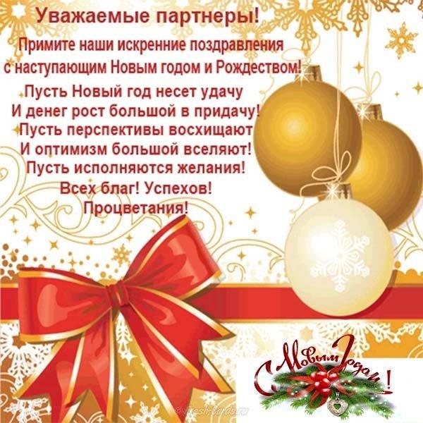 Рюмки, новогодние открытки партнера