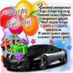 Открытка подарок мужчине на день рождения скачать бесплатно на сайте otkrytkivsem.ru