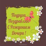 Открытка подруге с рождением дочери скачать бесплатно на сайте otkrytkivsem.ru