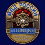 Открытка полиция скачать бесплатно на сайте otkrytkivsem.ru