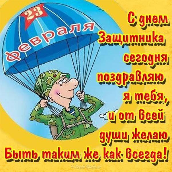 Открытка посвященная 23 февраля скачать бесплатно на сайте otkrytkivsem.ru