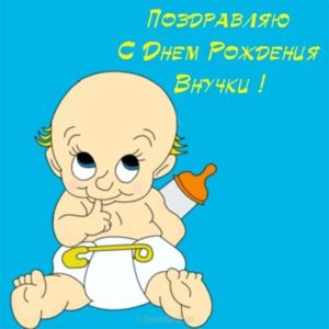 Открытка поздравить бабушку с днем рождения внучки скачать бесплатно на сайте otkrytkivsem.ru