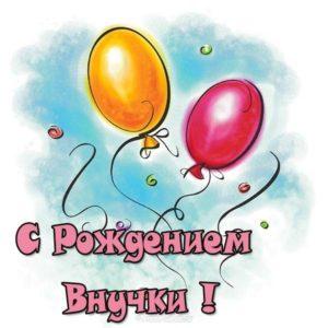 Открытка поздравить бабушку с рождением внучки скачать бесплатно на сайте otkrytkivsem.ru