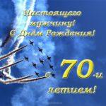 Открытка поздравительная к 70 летию мужчине скачать бесплатно на сайте otkrytkivsem.ru