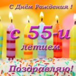 Открытка поздравительная красивая с 55 летием скачать бесплатно на сайте otkrytkivsem.ru