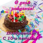 Открытка поздравительная на 10 лет мальчику скачать бесплатно на сайте otkrytkivsem.ru