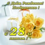 Открытка поздравительная на 28 лет скачать бесплатно на сайте otkrytkivsem.ru
