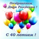 Открытка поздравительная на 40 лет скачать бесплатно на сайте otkrytkivsem.ru