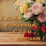 Открытка поздравительная на 55 лет скачать бесплатно на сайте otkrytkivsem.ru