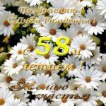 Открытка поздравительная на 58 лет скачать бесплатно на сайте otkrytkivsem.ru