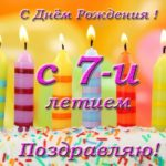 Открытка поздравительная на 7 лет мальчику скачать бесплатно на сайте otkrytkivsem.ru
