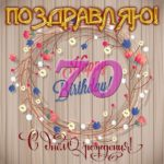 Открытка поздравительная на 70 лет скачать бесплатно на сайте otkrytkivsem.ru