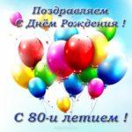 Открытка поздравительная на 80 лет женщине скачать бесплатно на сайте otkrytkivsem.ru