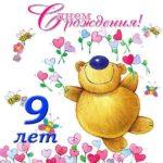 Открытка поздравительная на 9 лет девочке скачать бесплатно на сайте otkrytkivsem.ru