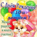 Открытка поздравительная на день рождения на 10 лет скачать бесплатно на сайте otkrytkivsem.ru