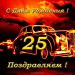 Открытка поздравительная с 25 скачать бесплатно на сайте otkrytkivsem.ru