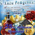 Открытка поздравительная с 25 летием парню скачать бесплатно на сайте otkrytkivsem.ru