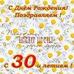 Открытка поздравительная с 30 летием скачать бесплатно на сайте otkrytkivsem.ru
