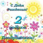 Открытка поздравительная с днем рождения 2 года скачать бесплатно на сайте otkrytkivsem.ru
